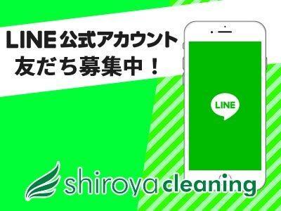 シロヤ公式LINE