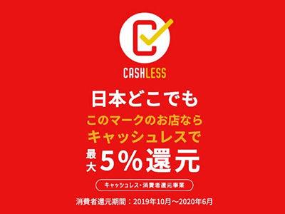 cashless5percent